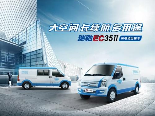 瑞驰EC35二代